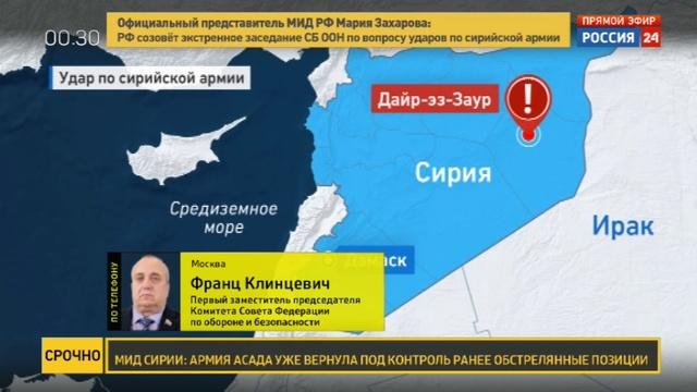 Новости на Россия 24 • Франц Клинцевич: я не верю, что этот удар был непреднамеренным