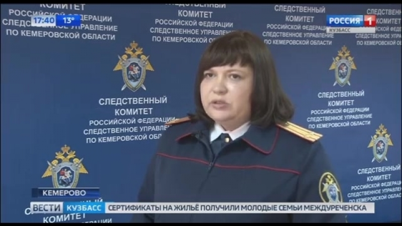 В Кемеровской области по горячим следам раскрыто убийство 16 летней девушки и ее отца