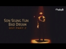 Son Seung Yun (손승연) - Bad Dream (나쁜 꿈) (손 The Guest OST Part 2)