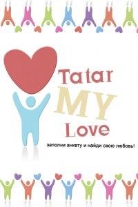 Татарский сайт знакомств лаве