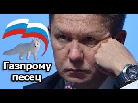 В Европе приняты новые правила рынка газа. Директива: Газпрому кирдык.