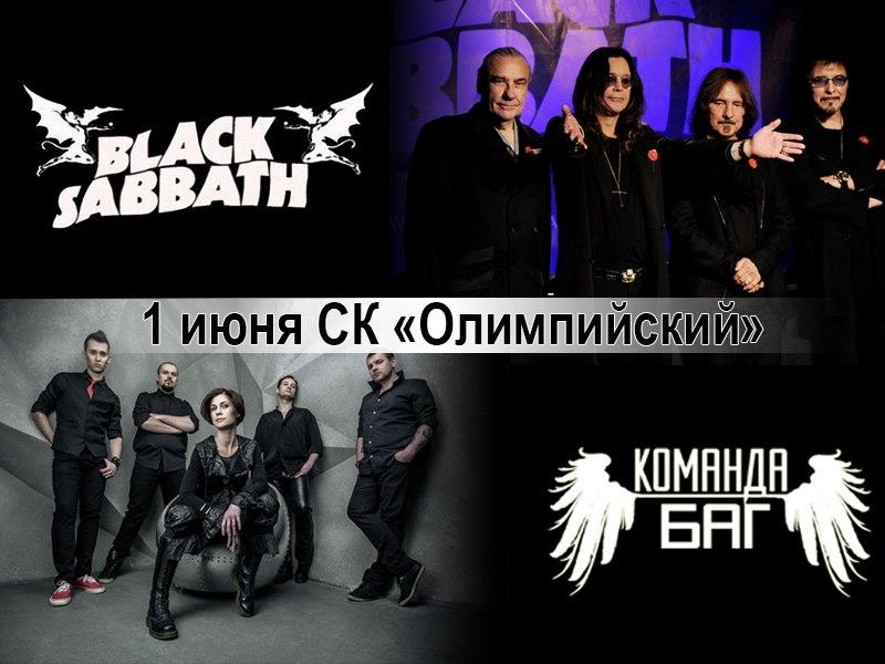 Команда БАГ и BLACK SABBATH на одной сцене - Москва,Олимпийский,1 июня!