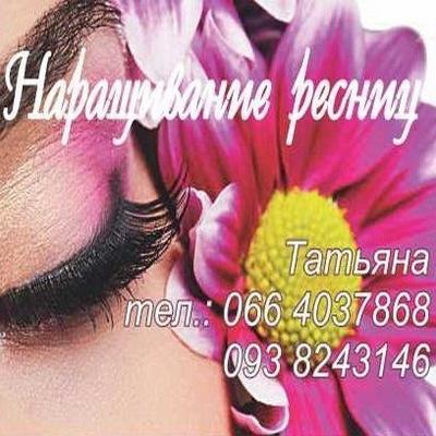 Таня Лепих, 18 июля , Запорожье, id13435303