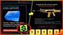 ОТКРЫЛ PS4 WARFACE КЕЙС с ЗОЛОТЫМ ДОНАТОМ ЗА ВАРБАКСЫ - Нам добавят это в обновлении варфейс с пс4