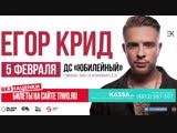 Егор Крид, Смоленск, 05.02.2019