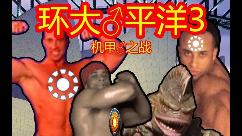 【Gachimuchi】 环大♂平洋3:机甲之战