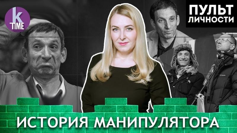 Виталий Портников. Рупор пропаганды - 20 Пульт личности