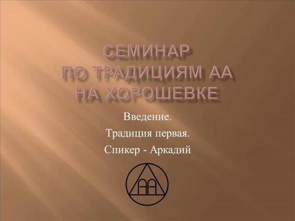 03. Семинар по традициям АА на Хорошевке. Введение. Традиция 1. Спикер - Аркадий