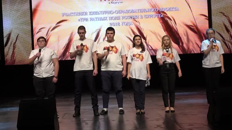 Форум «Три ратных поля России в Сургуте» 2017 г.