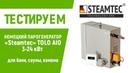 Тестируем своими руками парогенератор «Steamtec» TOLO AIO ULTIMATE 3-24 кВт для бани, сауны, хамам