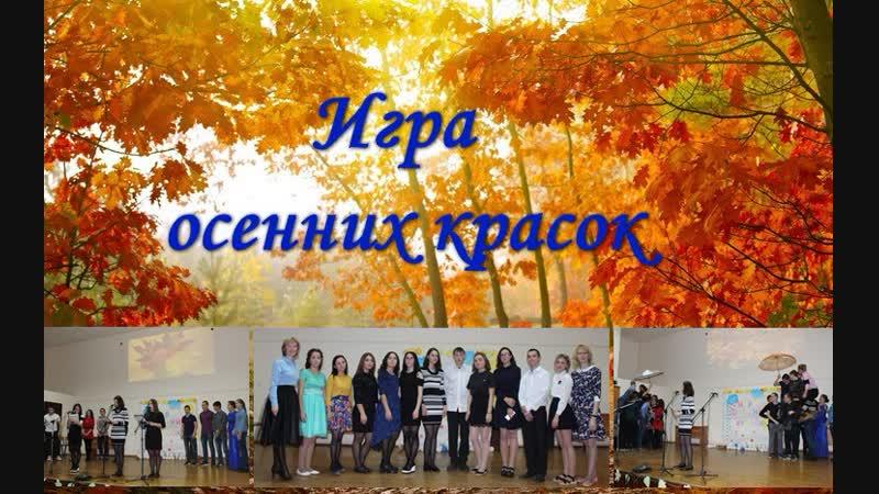 2018_Игра_осенних_красок