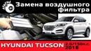 Замена воздушного фильтра Хендай Туссан 2 0 Hyundai Tucson 2018