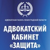 """Адвокатский кабинет """"Защита"""""""
