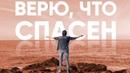 Премьера клипа Верю что спасён Дмитрий Притула
