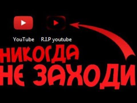 НИКОГДА НЕ ЗАХОДИ В ЭТОТ ЮТУБ YouTube Винди31, Ивангай, Валерка