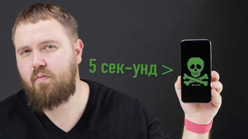 Wylsacom Как убить iPhone за 5 секунд