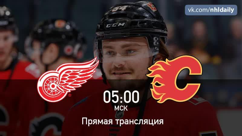 Detroit Red Wings 🆚 Calgary Flames