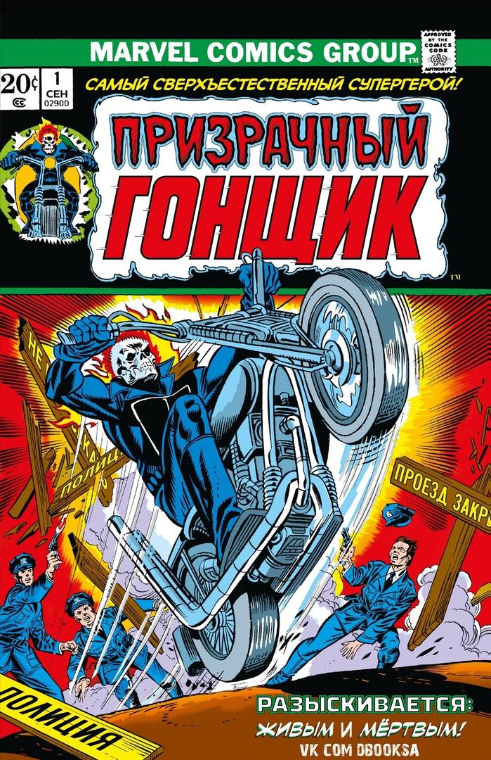 Фридрих Гэри - Классика Marvel. Призрачный Гонщик
