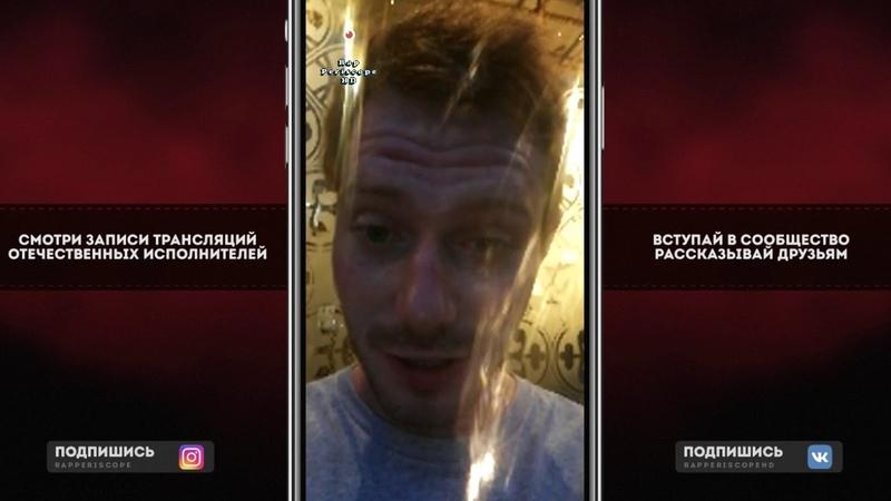Edik Kingsta Умирает Последний Эфир, Gokilla, Jekajio, анонс батлов с 140 BPM
