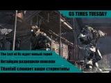 GS Times Tuesday #26. Titanfall сломает ваши стереотипы!