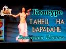 Восточный танец_Профессионалы_Табла Соло_На барабане_Виктория