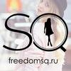 FreedomSQ.ru - Street Style Сеть