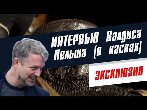 КОЛЛЕКЦИЯ ВАЛДИСА ПЕЛЬША (ЭКСКЛЮЗИВ) ИСТОРИЯ