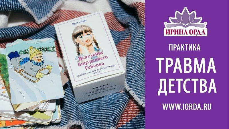 Ирина Орда - ПРАКТИКА ТРАВМА ДЕТСТВА