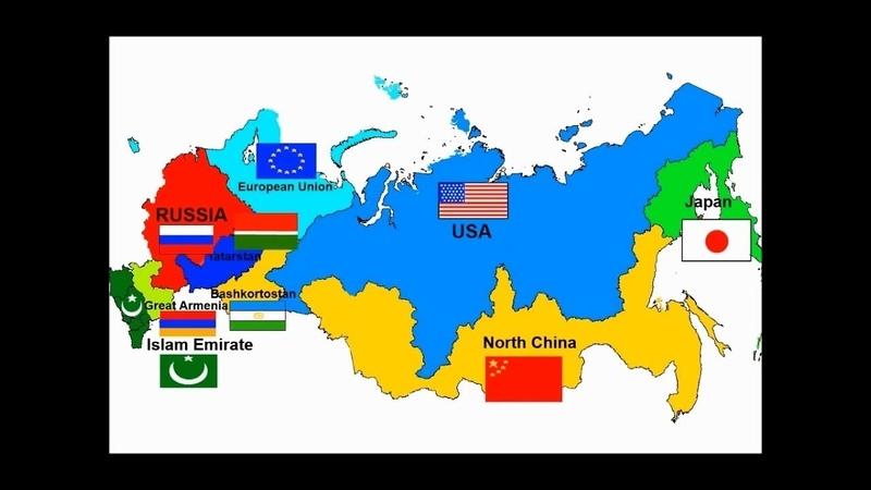 Архитекторы мирового порядка дали понять, как будет выглядеть Россия в 2030 году