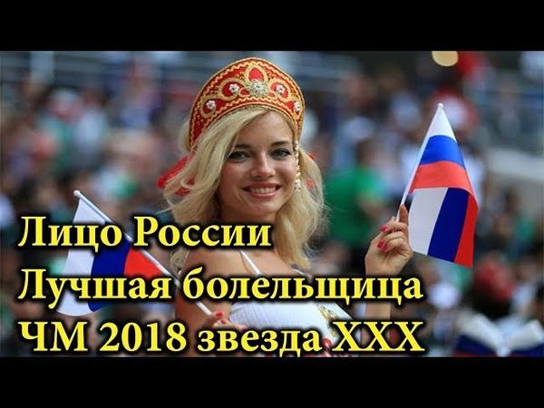 ЛУЧШЕЙ БОЛЕЛЬЩИЦЕЙ РОССИИ ЧМ 2018 ПРИЗНАНА ДЕВИЦА ОПРЕДЕЛЁННОГО ПОВЕДЕНИЯ