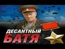 ДЕСАНТНЫЙ БАТЯ 1 серия Военный Сериал РУССКИЕ ФИЛЬМЫ