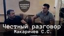 ЧЕСТНЫЙ РАЗГОВОР с Макаричевым С.С. / Егор Овсянников / Академия Гиревого Спорта