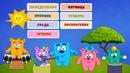 Детская песенка про дни недели с Мишками - Познавательные мультики для детей
