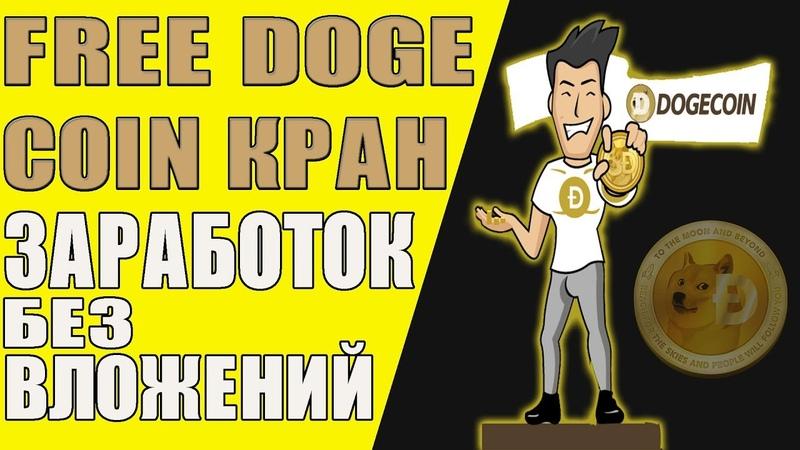 Обзор перспективного крана по сбору DogeCoin | Заработок без вложений на FreeDogeCoin