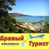 БРАВЫЙ ТУРИСТ | Туры, билеты, визы в Болгарию