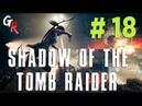 Shadow of the Tomb Raider прохождение на русском 18 - Водяные двери