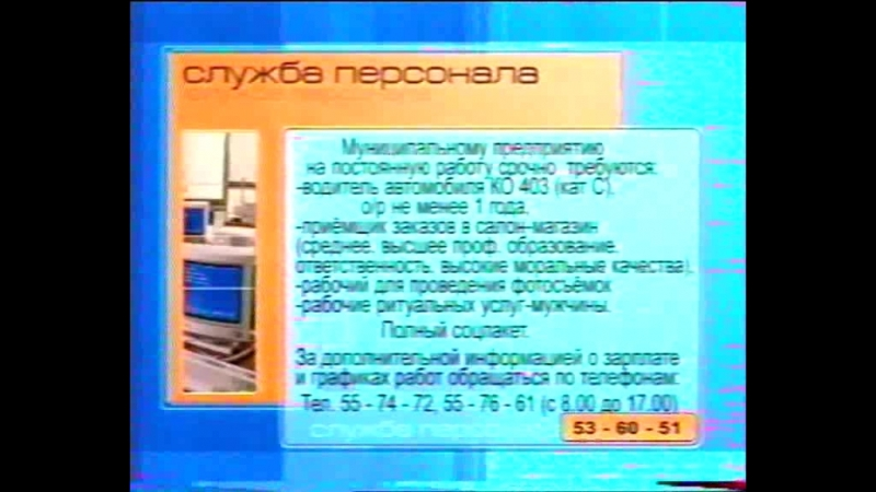Анонсы и реклама (СТС, 29.04.2008) 4