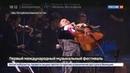 Новости на Россия 24 Столица Башкирии вошла в историю мирового искусства
