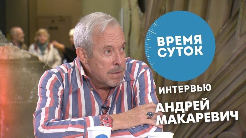 Андрей Макаревич. О джазе, арестах и Лизе Монеточке. «Время суток. Интервью»