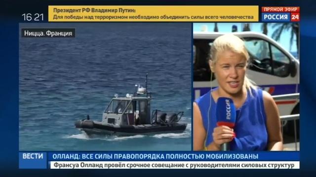 Новости на Россия 24 • Набережную и пляжи Ниццы закрыли