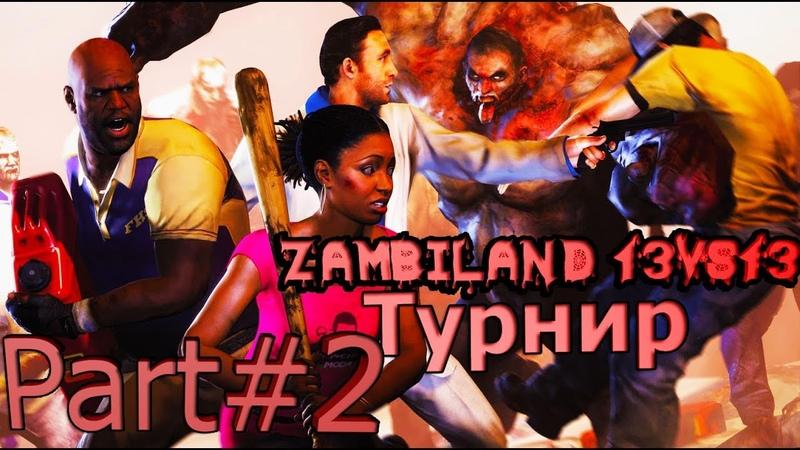 Zambiland 13vs 13 -Международный турнир Опасные мучачосы против дрим тим Раша (Part-2)