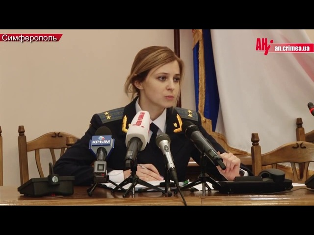 Наталья Поклонская Самый знаменитый прокурор Крыма