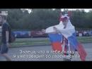 Иностранцы о русских после ЧМ