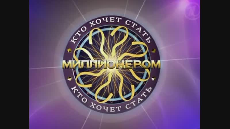 Кто хочет стать миллионером (S03E08) Олег Ананин, Марк Мундриевский
