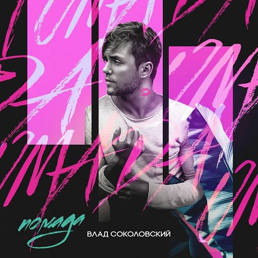 Влад Соколовский альбом Помада