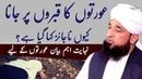 Orat Ka Qabar Par Jana Kyun Jaiz Nahi By Allama Raza Saqib Mustafa