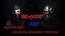 Dishonored 2 20 ЗАДНИЙ ДВОР ОСОБНЯКА АРАМИСА СТИЛТОНА