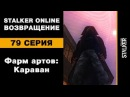 Фарм артов Караван 79 серия Stalker Online Возвращение