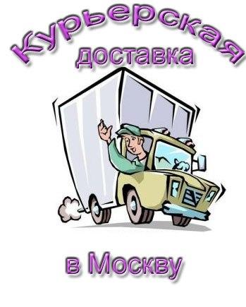 Курьерская доставка в Москву