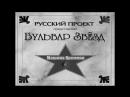 Машина Времени - Поворот - YouTube